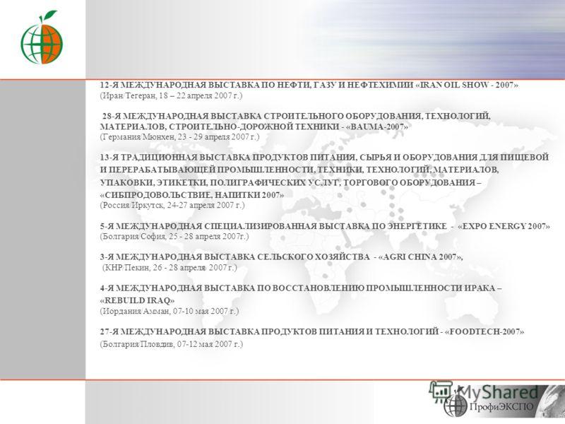 ДЕЛОВАЯ ПОЕЗДКА В Г. ХОШИМИН, ВЬЕТНАМ, (Вьетнам/Хошимин, 2-7 апреля 2007 г.) 7-Я КИТАЙСКАЯ МЕЖДУНАРОДНАЯ ВЫСТАВКА НЕФТИ, НЕФТЕХИМИЧЕСКИХ ТЕХНОЛОГИЙ И ОБОРУДОВАНИЯ - «CIPPE - 2007» (КНР/Пекин, 03-05 апреля 2007 г.) 10-Я МЕЖДУНАРОДНАЯ ВЫСТАВКА МАШИНОСТ