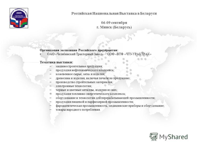 Организация экспозиции Российского предприятия: ОАО
