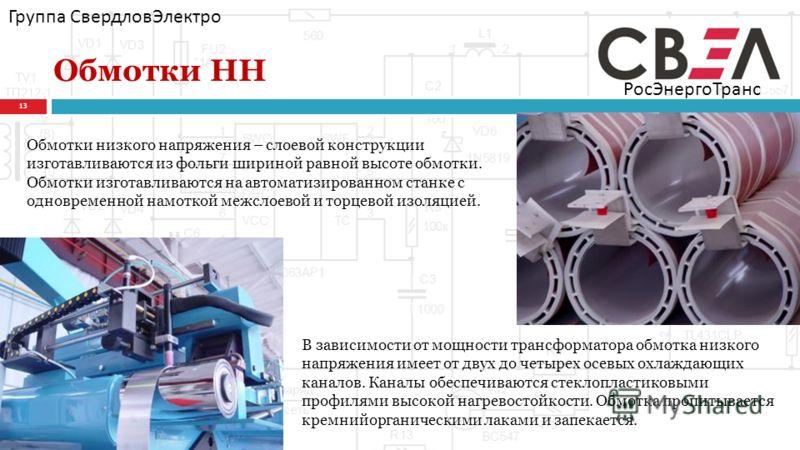 Обмотки НН 13 Группа СвердловЭлектро РосЭнергоТранс Обмотки низкого напряжения – слоевой конструкции изготавливаются из фольги шириной равной высоте обмотки. Обмотки изготавливаются на автоматизированном станке с одновременной намоткой межслоевой и т