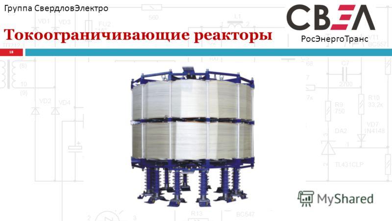 Токоограничивающие реакторы 18 РосЭнергоТранс Группа СвердловЭлектро
