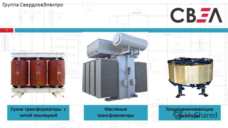 Группа СвердловЭлектро 2 Сухие трансформаторы с литой изоляцией Масляные трансформаторы Токоограничивающие реакторы