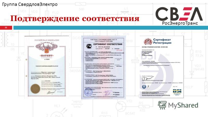 Подтверждение соответствия 21 Группа СвердловЭлектро РосЭнергоТранс