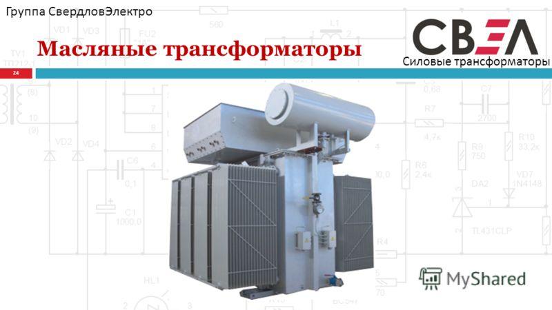 Масляные трансформаторы 24 Группа СвердловЭлектро Силовые трансформаторы