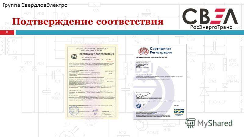 Подтверждение соответствия 31 Группа СвердловЭлектро РосЭнергоТранс