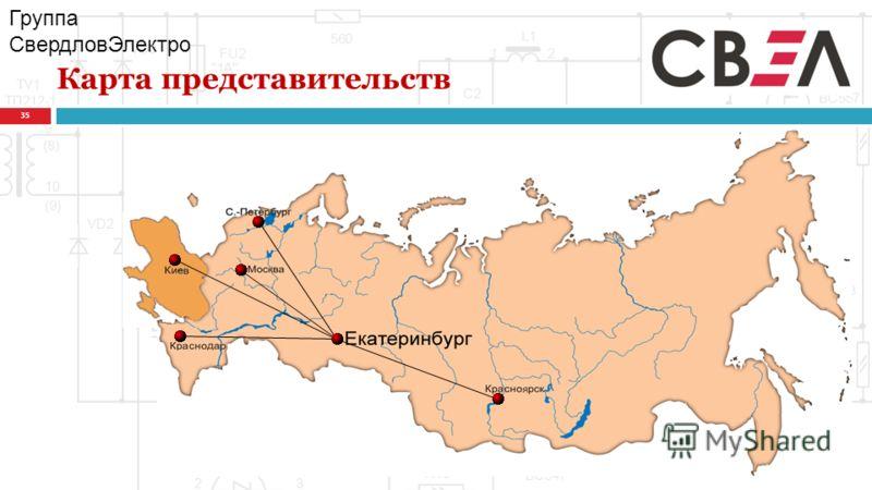 35 Карта представительств Группа СвердловЭлектро