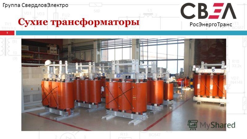 Сухие трансформаторы 5 РосЭнергоТранс Группа СвердловЭлектро