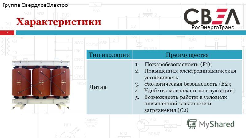 Характеристики 7 Группа СвердловЭлектро Тип изоляцииПреимущества Литая 1.Пожаробезопасность (F1); 2.Повышенная электродинамическая устойчивость; 3.Экологическая безопасность (Е2); 4.Удобство монтажа и эксплуатации; 5.Возможность работы в условиях пов