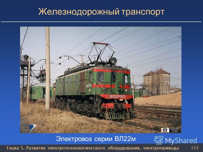 Глава 5. Развитие электротехнологического оборудования, электропривода 112 Железнодорожный транспорт Электровоз серии ВЛ22м