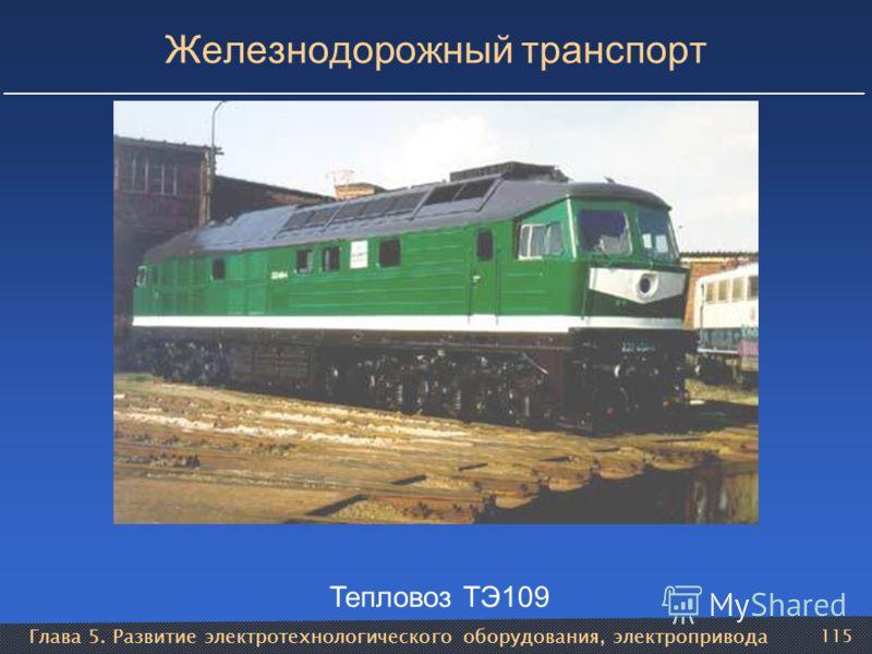 Глава 5. Развитие электротехнологического оборудования, электропривода 115 Железнодорожный транспорт Тепловоз ТЭ109