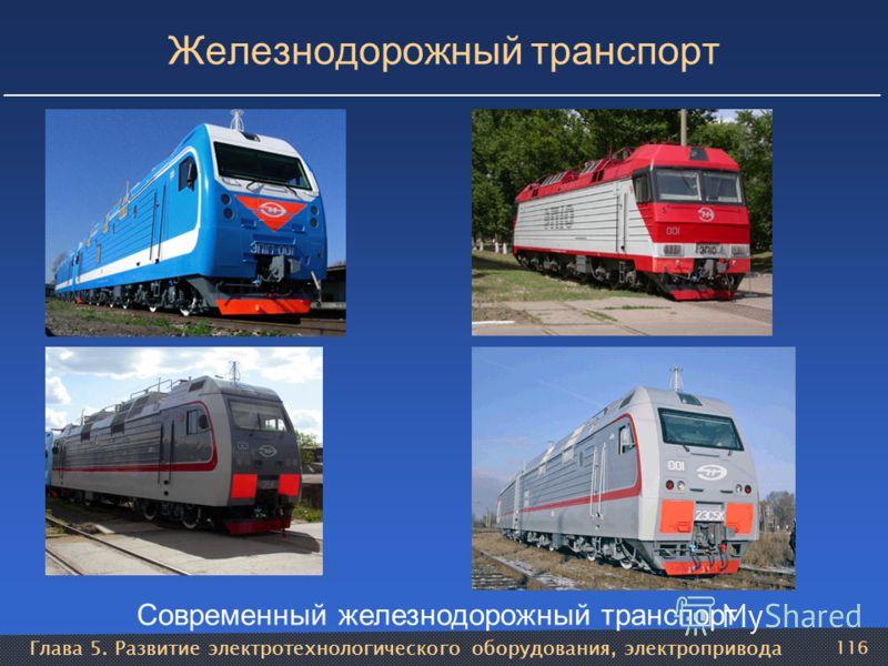Глава 5. Развитие электротехнологического оборудования, электропривода 116 Железнодорожный транспорт Современный железнодорожный транспорт
