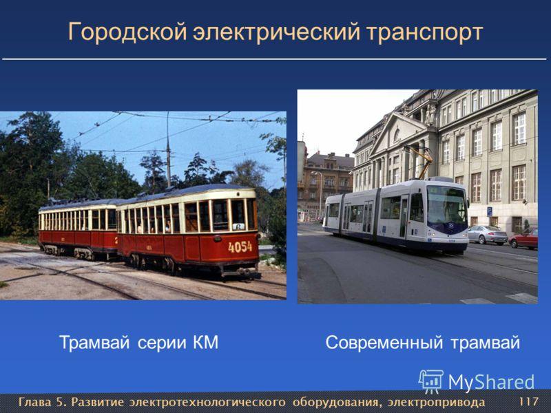 Глава 5. Развитие электротехнологического оборудования, электропривода 117 Городской электрический транспорт Трамвай серии КМСовременный трамвай