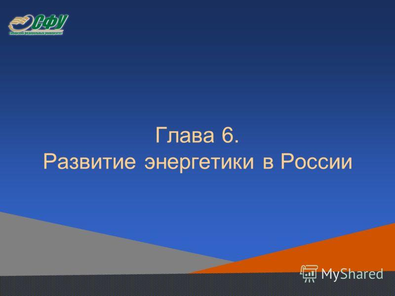 Глава 6. Развитие энергетики в России
