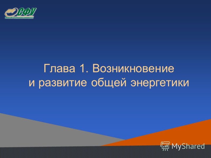 Глава 1. Возникновение и развитие общей энергетики