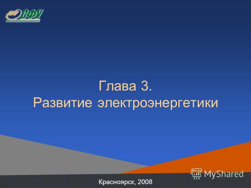 Глава 3. Развитие электроэнергетики Красноярск, 2008