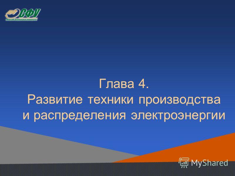 Глава 4. Развитие техники производства и распределения электроэнергии