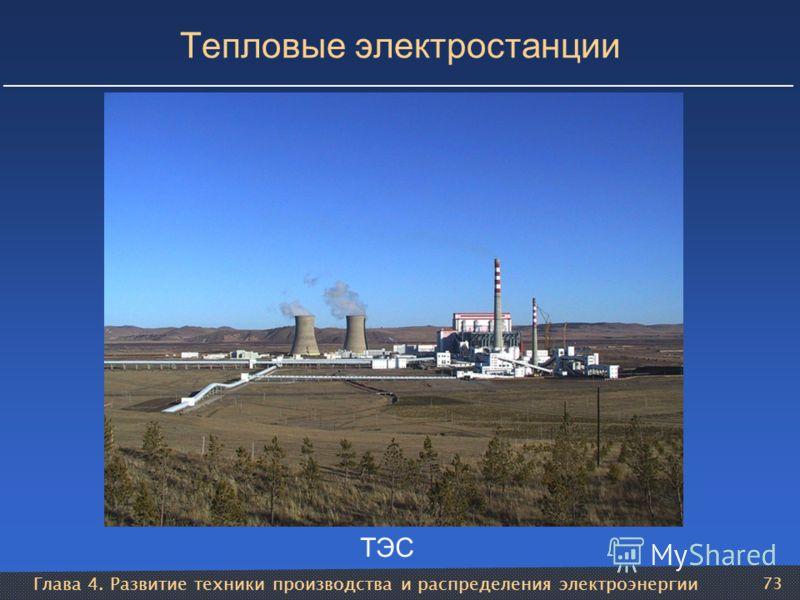 Глава 4. Развитие техники производства и распределения электроэнергии 73 Тепловые электростанции ТЭС
