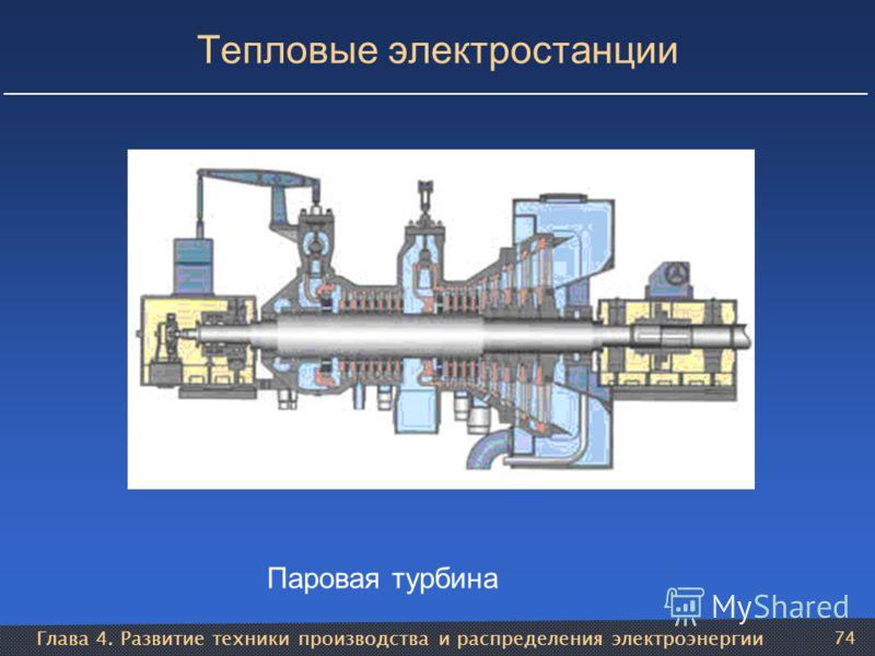 Глава 4. Развитие техники производства и распределения электроэнергии 74 Тепловые электростанции Паровая турбина