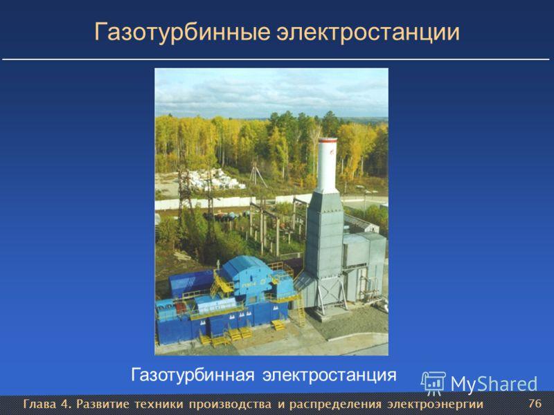 Глава 4. Развитие техники производства и распределения электроэнергии 76 Газотурбинные электростанции Газотурбинная электростанция