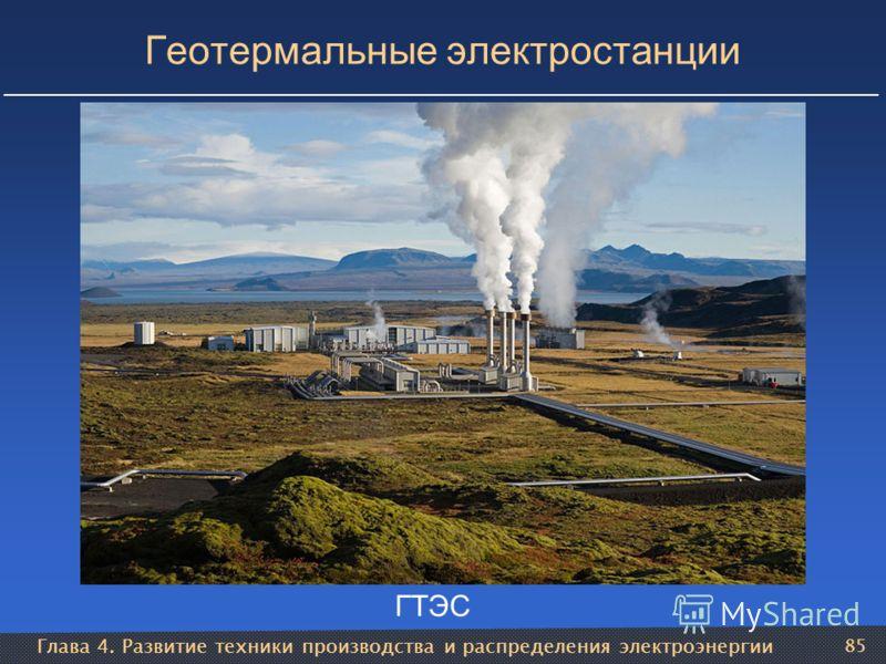 Глава 4. Развитие техники производства и распределения электроэнергии 85 Геотермальные электростанции ГТЭС