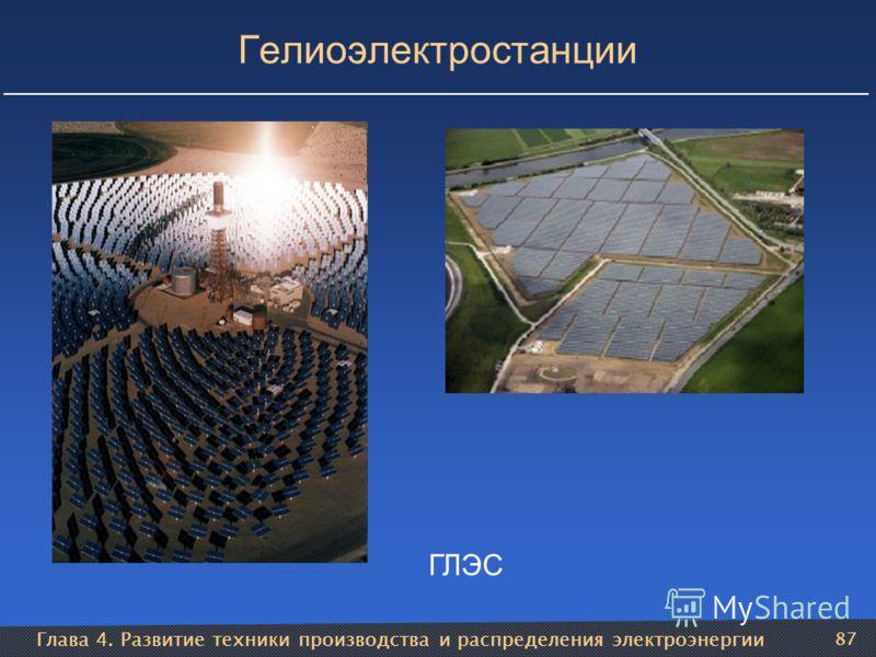 Глава 4. Развитие техники производства и распределения электроэнергии 87 Гелиоэлектростанции ГЛЭС