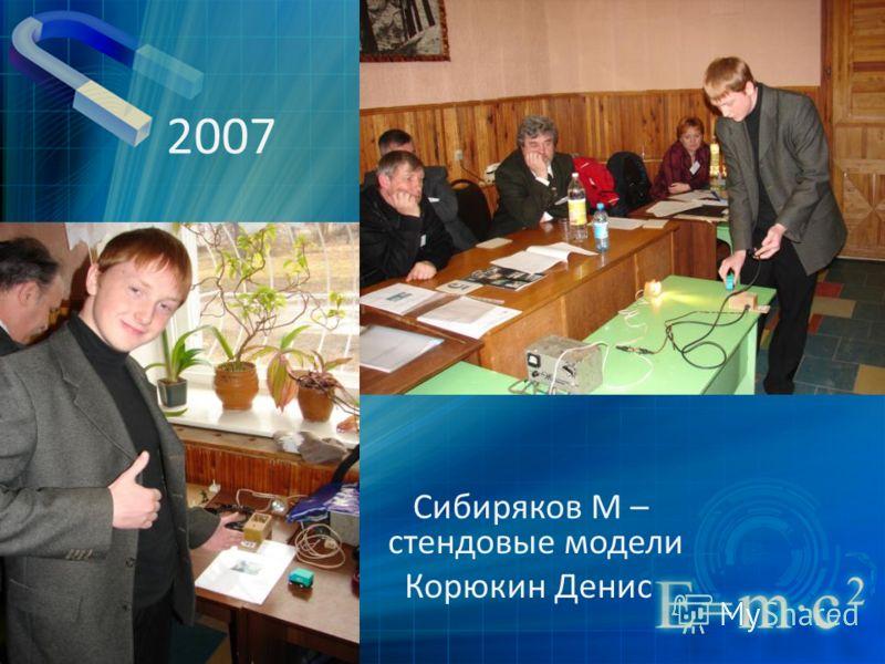 2007 Сибиряков М – стендовые модели Корюкин Денис