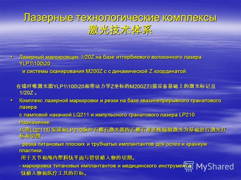 Лазерные технологические комплексы Лазерные технологические комплексы Лазерный маркировщик 1/20Z на базе иттербиевого волоконного лазера YLP1\100\20 Лазерный маркировщик 1/20Z на базе иттербиевого волоконного лазера YLP1\100\20 и системы сканирования