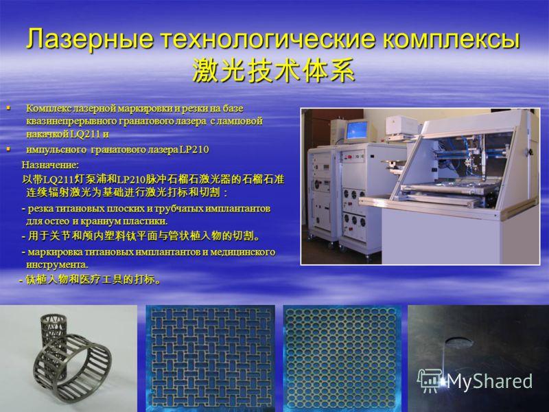 Лазерные технологические комплексы Лазерные технологические комплексы Комплекс лазерной маркировки и резки на базе квазинепрерывного гранатового лазера с ламповой накачкой LQ211 и Комплекс лазерной маркировки и резки на базе квазинепрерывного гранато