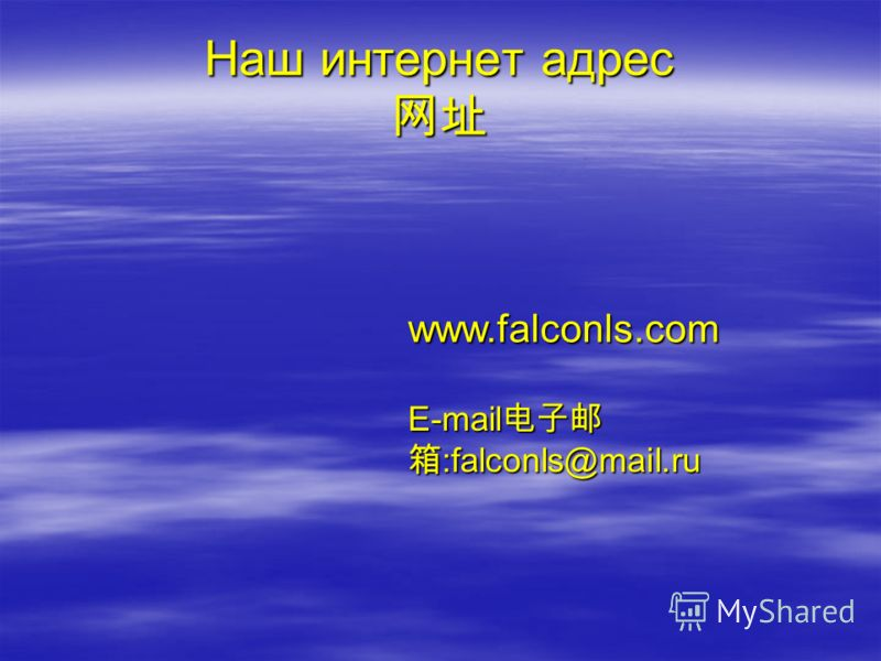 Наш интернет адрес Наш интернет адрес www.falconls.com E-mail :falconls@mail.ru