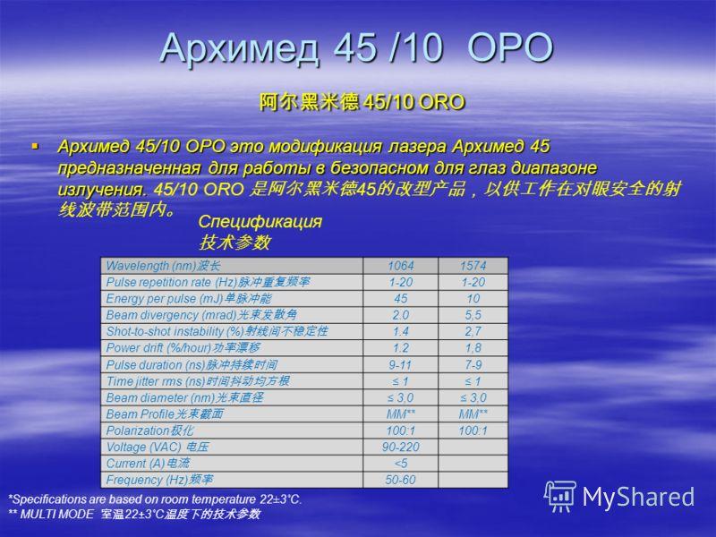 Архимед 45 /10 OPO 45/10 ORO Архимед 45/10 OPO это модификация лазера Архимед 45 предназначенная для работы в безопасном для глаз диапазоне излучения. Архимед 45/10 OPO это модификация лазера Архимед 45 предназначенная для работы в безопасном для гла