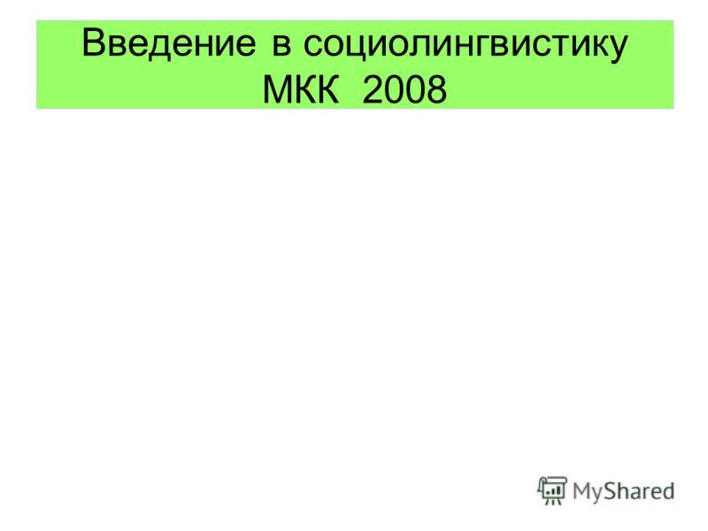 Введение в социолингвистику МКК 2008