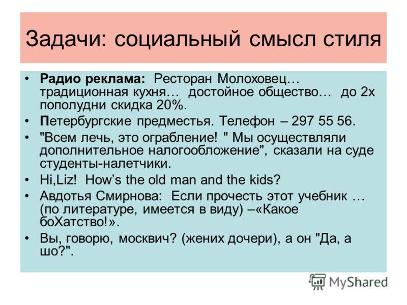 Задачи: социальный смысл стиля Радио реклама: Ресторан Молоховец… традиционная кухня… достойное общество… до 2х пополудни скидка 20%. Петербургские предместья. Телефон – 297 55 56.