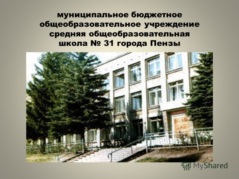 муниципальное бюджетное общеобразовательное учреждение средняя общеобразовательная школа 31 города Пензы