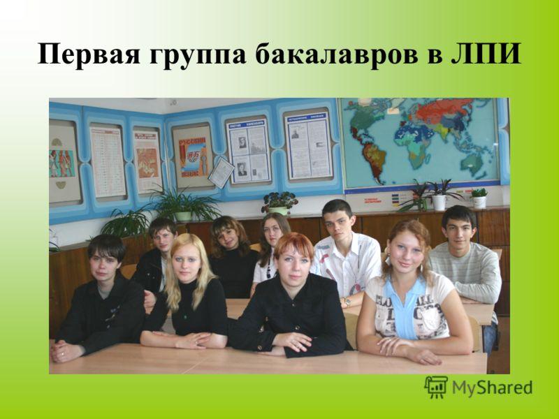Первая группа бакалавров в ЛПИ