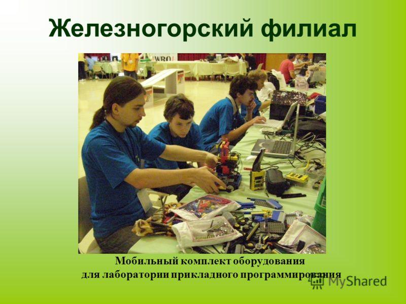 Мобильный комплект оборудования для лаборатории прикладного программирования Железногорский филиал