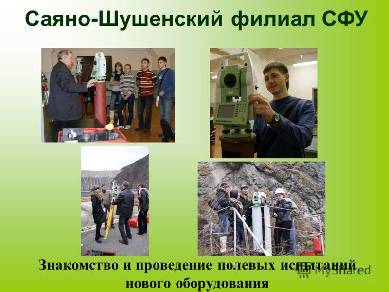 Знакомство и проведение полевых испытаний нового оборудования Саяно-Шушенский филиал СФУ