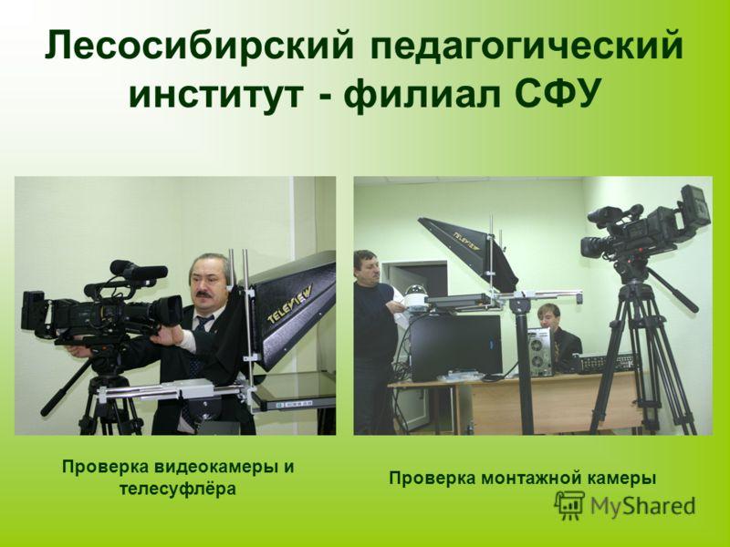 Лесосибирский педагогический институт - филиал СФУ Проверка видеокамеры и телесуфлёра Проверка монтажной камеры