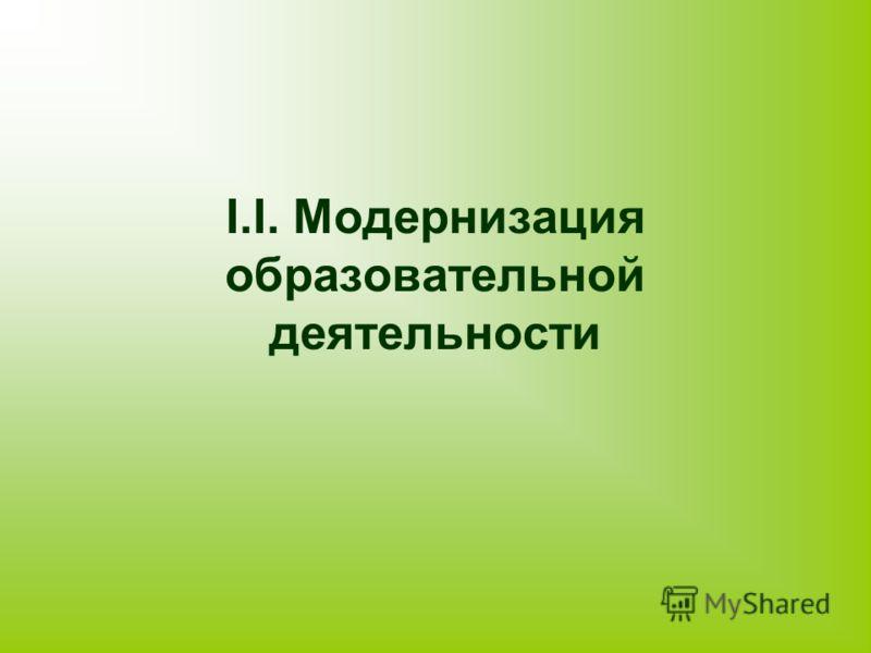 I.I. Модернизация образовательной деятельности