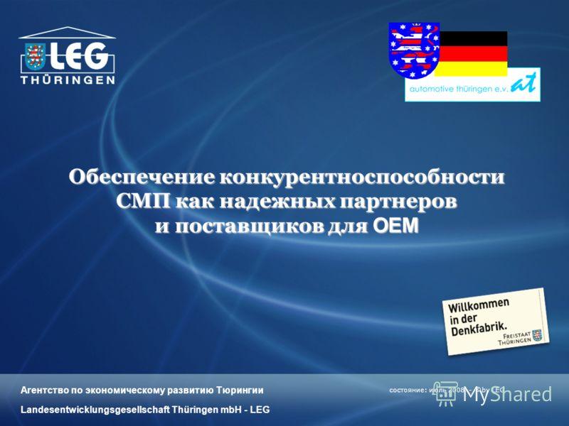 Агентство по экономическому развитию Тюрингии Landesentwicklungsgesellschaft Thüringen mbH - LEG состояние: июль 2008 - by LEG Обеспечение конкурентноспособности СМП как надежных партнеров и поставщиков для OEM
