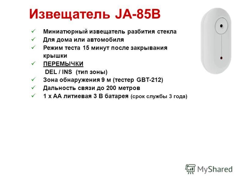 Извещатель JA-85B Миниатюрный извещатель разбития стекла Для дома или автомобиля Режим теста 15 минут после закрывания крышки ПЕРЕМЫЧКИ DEL / INS (тип зоны) Зона обнаружения 9 м (тестер GBT-212) Дальность связи до 200 метров 1 x AA литиевая 3 В батар