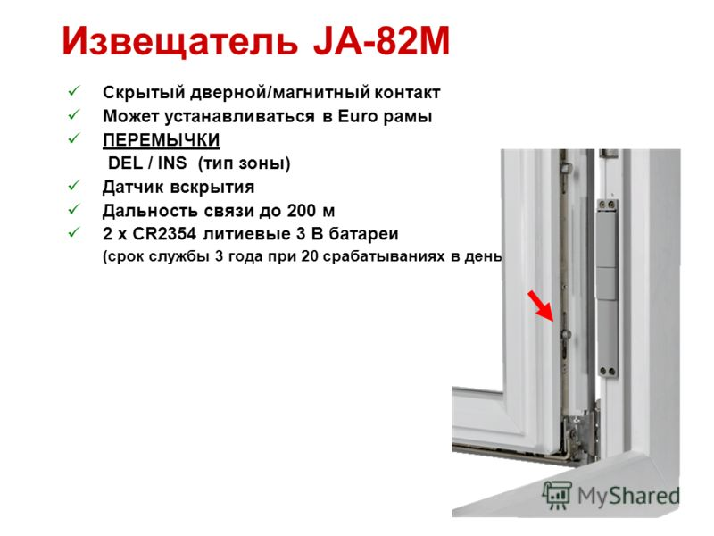 Извещатель JA-82M Скрытый дверной/магнитный контакт Может устанавливаться в Euro рамы ПЕРЕМЫЧКИ DEL / INS (тип зоны) Датчик вскрытия Дальность связи до 200 м 2 x CR2354 литиевые 3 В батареи (срок службы 3 года при 20 срабатываниях в день)