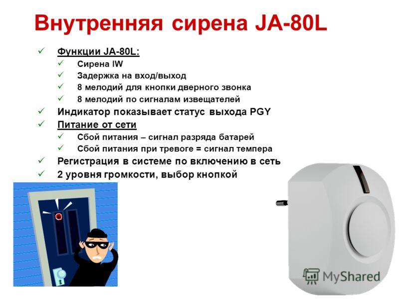 Внутренняя сирена JA-80L Функции JA-80L: Сирена IW Задержка на вход/выход 8 мелодий для кнопки дверного звонка 8 мелодий по сигналам извещателей Индикатор показывает статус выхода PGY Питание от сети Сбой питания – сигнал разряда батарей Сбой питания
