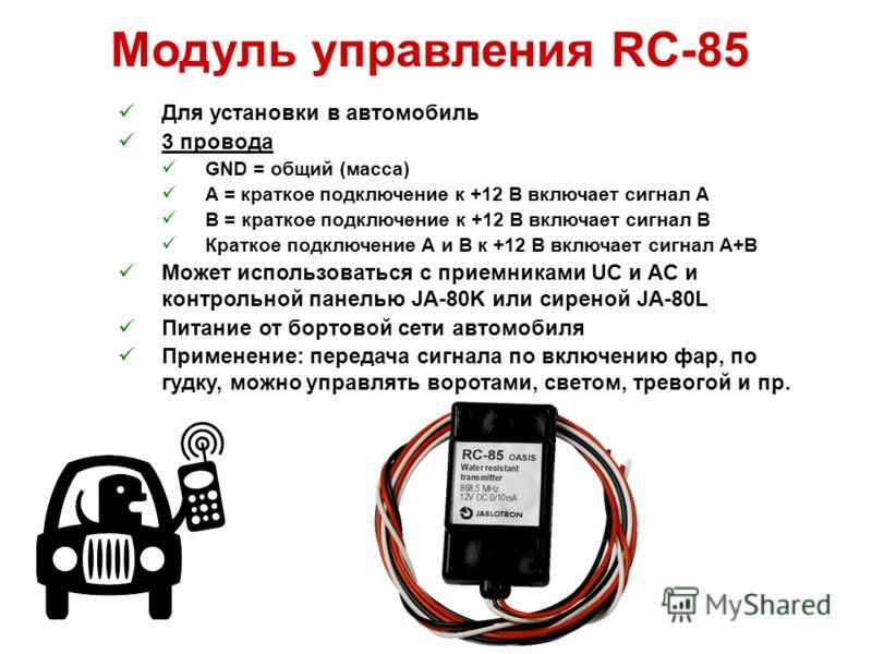 Модуль управления RC-85 Для установки в автомобиль 3 провода GND = общий (масса) A = краткое подключение к +12 В включает сигнал А B = краткое подключение к +12 В включает сигнал В Краткое подключение А и В к +12 В включает сигнал А+В Может использов
