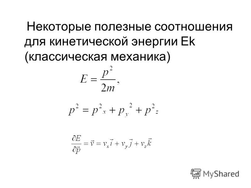 Некоторые полезные соотношения для кинетической энергии Ek (классическая механика)
