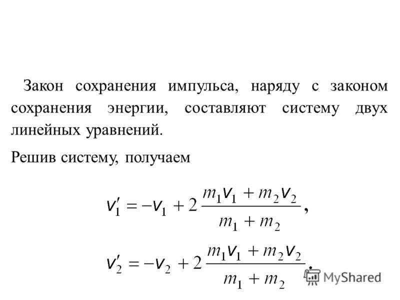 Закон сохранения импульса, наряду с законом сохранения энергии, составляют систему двух линейных уравнений. Решив систему, получаем