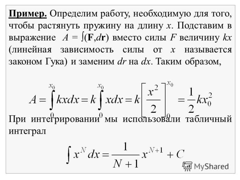 Пример. Определим работу, необходимую для того, чтобы растянуть пружину на длину х. Подставим в выражение A = (F,dr) вместо силы F величину kx (линейная зависимость силы от х называется законом Гука) и заменим dr на dx. Таким образом, При интегрирова