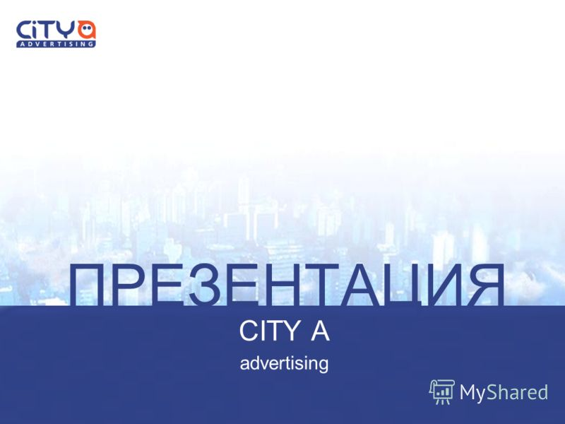 ПРЕЗЕНТАЦИЯ CITY A advertising