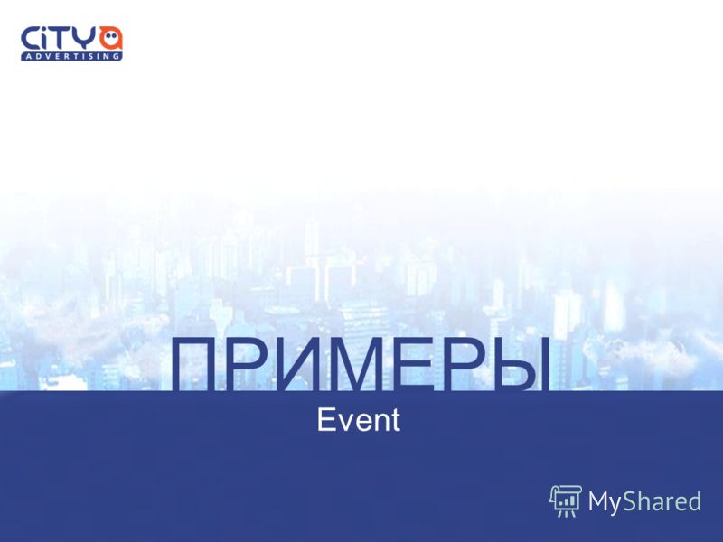 ПРИМЕРЫ Event