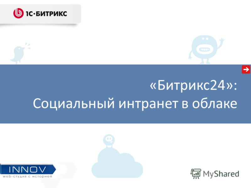 «Битрикс24»: Социальный интранет в облаке