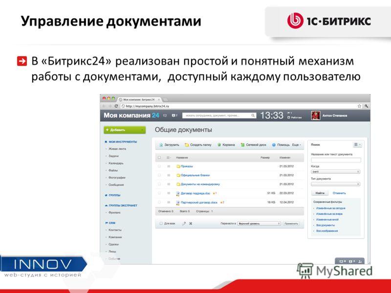 В «Битрикс24» реализован простой и понятный механизм работы с документами, доступный каждому пользователю Управление документами