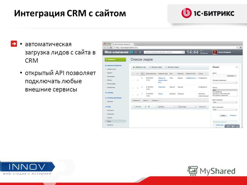 автоматическая загрузка лидов с сайта в CRM открытый API позволяет подключать любые внешние сервисы Интеграция CRM с сайтом